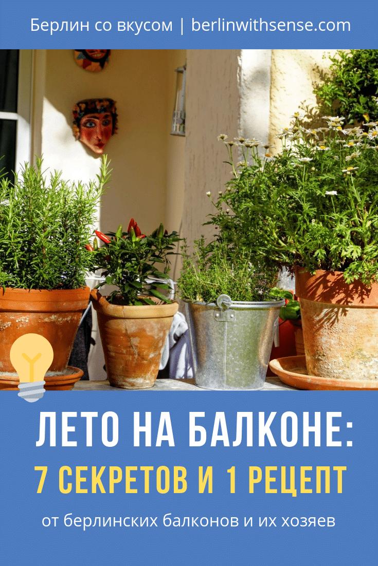 Лето на балконе: 7 идей и 1 рецепт | Блог Berlin with sense