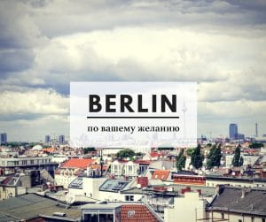 Individual Tour | Berlin with sense