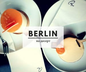 Berlin na desert | Berlin with sense