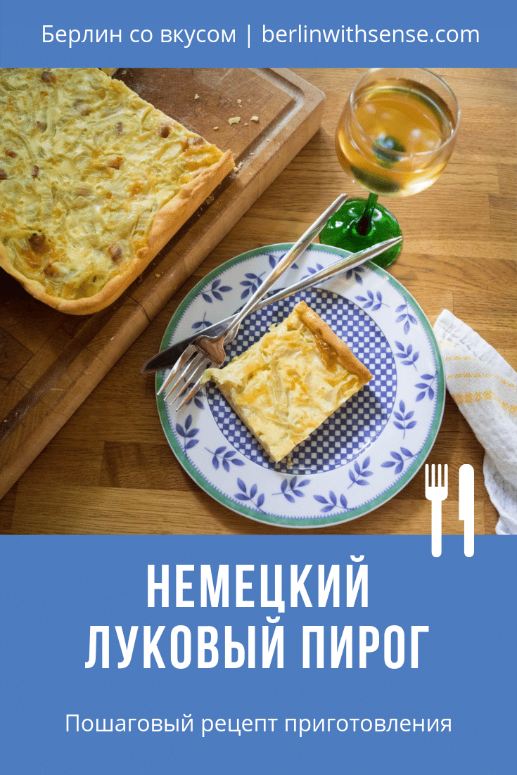 Немецкий луковый пирог: вкус осени. Рецепт приготовления – Блог Берлин со вкусом