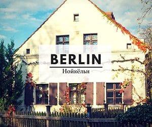 BERLIN Нойкёльн | Berlin with sense
