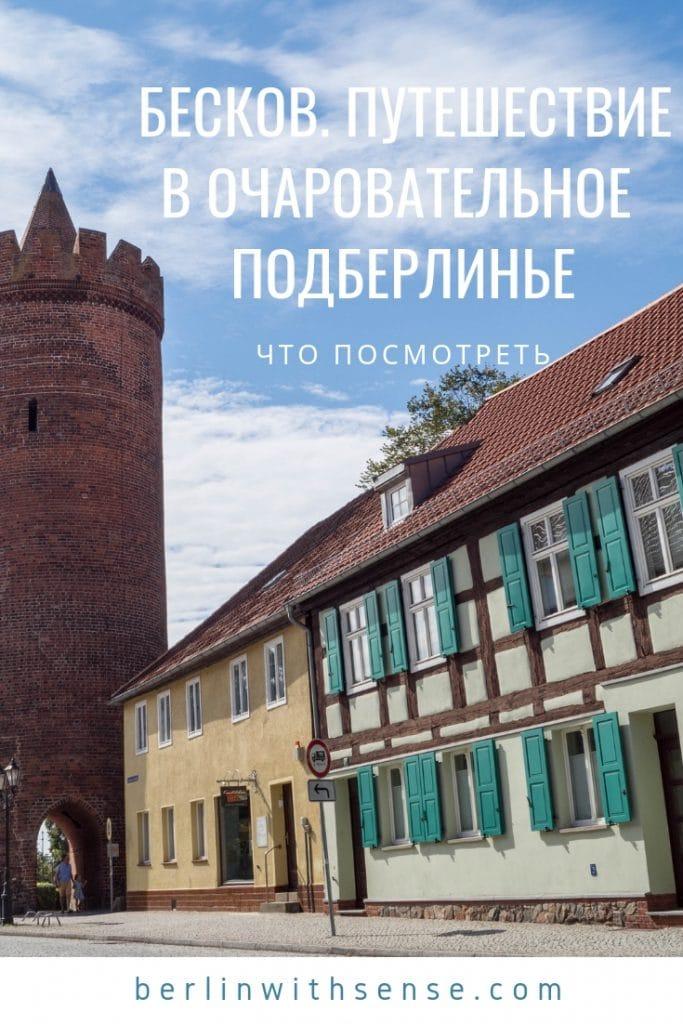 Бесков | Блог Юлии Вишке Berlin with sense