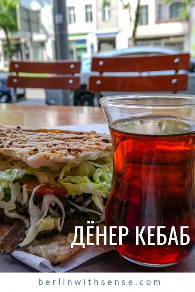 Дёнер Кебаб | Блог Юлии Вишке Berlin with sense