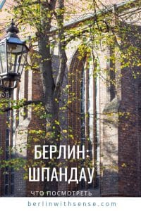 Шпандау | Блог Юлии Вишке Berlin with sense