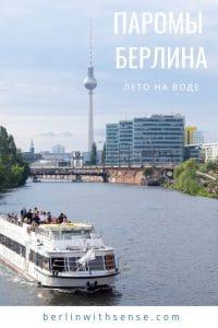 Паромы Берлина | Блог Юлии Вишке Berlin with sense