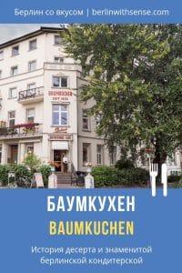 Баумкухен | Блог Юлии Вишке Berlin with sense