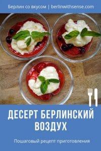 Десерт Берлинский воздух   Блог Юлии Вишке Berlin with sense