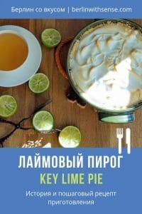 Лаймовый пирог | Блог Юлии Вишке Berlin with sense