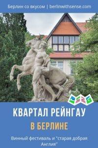 Квартал Рейнгау | Блог Юлии Вишке Berlin with sense