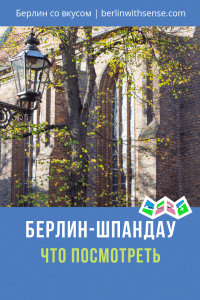 Берлин-Шпандау | Блог Юлии Вишке Berlin with sense